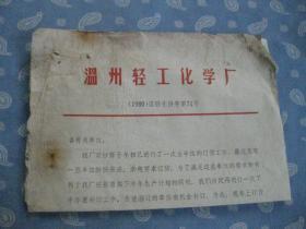温州轻工化学厂订货通知 1980第71号【经济史料】