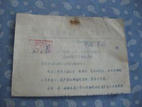 扬州地区轻工物资公司关于编报八0年上半年染化料助剂消耗库存半年报的通知 1980.6【经济史料】