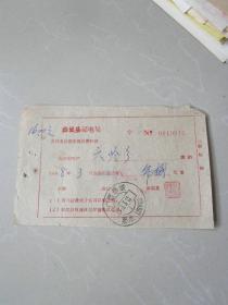 六十年代老发票收藏:1968年恭城县邮电局话费收据,广西恭城栗木邮戳