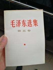 毛泽东选集 第五卷 1977 一版一印北京量大优惠
