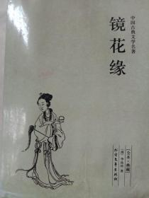 中国古典文学名著:镜花缘