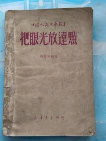 中国人民文艺丛书  把眼光放远点 (独幕话剧选)