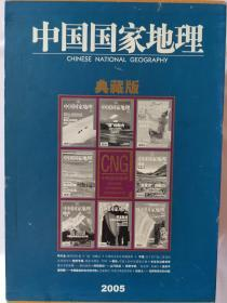 中国国家地理2005年全12期 (如图2005全12期,2004年2.7.8三期) 带精美函盒