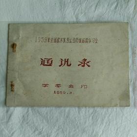 《1959年全国武术优秀运动员教练员学习会~〈通讯录〉》~~这里面不知出了多少位武术大师?!!只知道一位,那就是著名武术家穆秀杰〈九段高手〉,她是香港影视武打巨星梁小龙〈陈真扮演者〉的岳母。