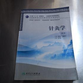全国高等中医药院校教材:针灸学(第2版)