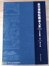 故宫博物院藏品大系.善本特藏编8【满文古籍】