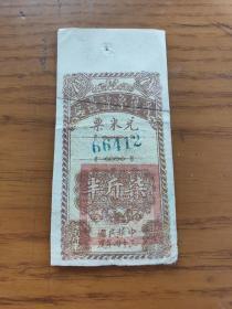 【】1945年民国三十四年晋冀鲁豫边区政府兑米票柒斤半,解放区革命根据地票证