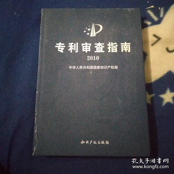 专利审查指南2010