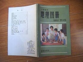 小学适用地理图册
