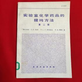 实验室化学药品的提纯方法(第二版)【一版一印16开本见图】