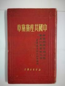 中国共产党党章
