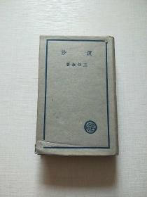 文学研究会创作丛书·第二集:流沙(精装)中华民国二十六年六月初版