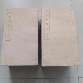 明清史料(壬编、癸编线装本二十册全)〈1967年台湾出版〉