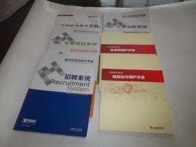 长松组织系统:系统教材之《组织架构》《生涯规划》《绩效管理》《工作分析》《招聘管理》薪酬软件,选将网,组织系统导入,手册8本合售