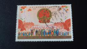 00753-J2.邮票  信销套票,微薄折