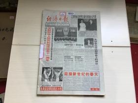 经济日报2000年10月1-31日原报合订本