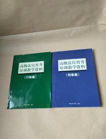 高级法官晋升培训教学资料(刑事篇)(行政篇)2本