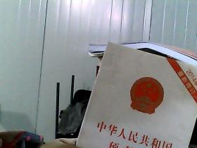 中华人民共和国预算法(2014年最新修订 含草案说明)