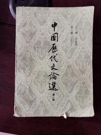 中国历代文论选第一册