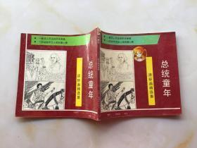 总统童年 连环画精选集