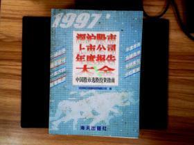 深沪股市上市公司年度报告大全:中国股市选股投资指南.1997