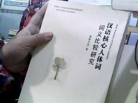 汉语核心人体词 词义比较研究