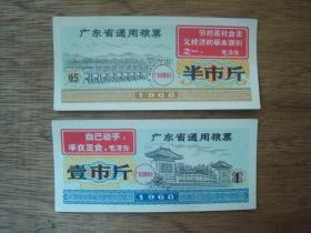 好品----68年广东语录粮票(半斤、壹斤)两枚