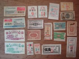 广东地区---计划经济年代票证一贴B