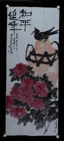 著名画家、中国少年儿童书画家协会秘书长 赵洪波 水墨画《和平延年》一幅(纸本软片,钤印:曦老、赵洪波)HXTX303310