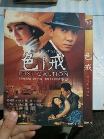 色戒 DVD