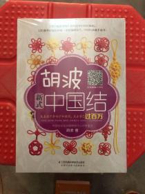 【现货】胡波新式中国结9787553765686胡波:著
