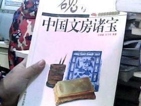 砚与中国文房诸宝