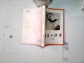 武当山传奇 第一卷下
