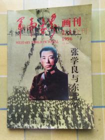 军事世界画刊 【 1996年2/3合刊】
