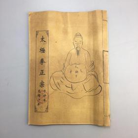 手抄医书(太极拳正宗)各种偏方 古书画收藏