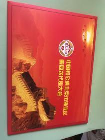 中国致公党北京市海淀区第四次代表大会纪念邮票