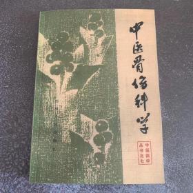 中医骨伤科学 阙再忠等编著436页  成都:四川人民出版社 , 1983.05