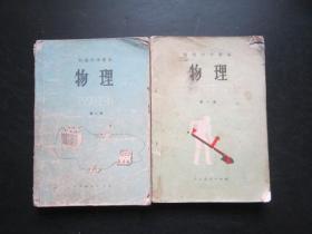 80年代老课本:老版初中物理课本教材教科书全套2本  【82-87年,有笔迹】