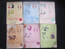 80年代老课本:老版初中英语课本教材教科书全套6本  【82-84年,有笔迹】