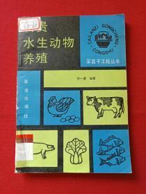 菜篮子工程丛书--《名贵水生动物养殖》1995年(农业出版社、郑一勇著、五山文化中心图书馆藏书)