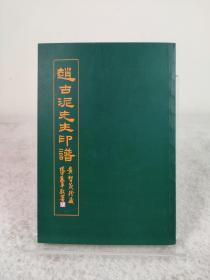 《赵古泥先生印谱》1997年初版