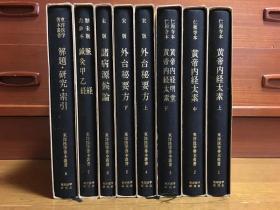 东洋医学善本丛书《东洋医学善本丛书》1-8,8册全,1981年版,日本东洋医学研究会发行,原函布面硬精装 中医古籍珍本 包邮