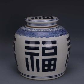 清代全品手绘青花五福盖罐茶叶罐