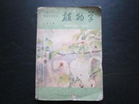 80年代老课本:老版初中植物学课本教材教科书全一册  【82年,有笔迹】