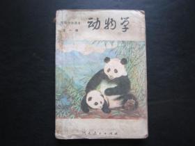 80年代老课本:初中动物学课本全一册人教版  【83年,有笔迹】