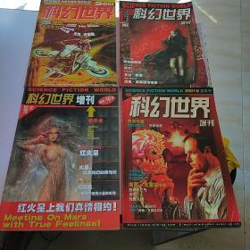 科幻世界增刊2000年夏季号 2001年春 夏季号 2002年比邻居星号  4本合售