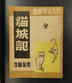 上海晨光公司1949年出版《猫城记》老舍创作 新文学 晨光文学丛书
