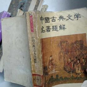 中国古典文学名著题解