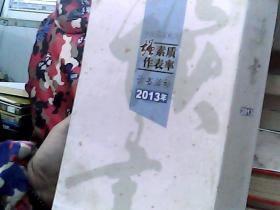 中央国家机关强素质作表率读书活动2013年(共11本)