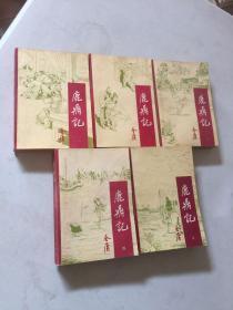 金庸武侠:鹿鼎记(1.2.3.4.5全五本),宝文堂书店,1985年一版一印私藏品佳